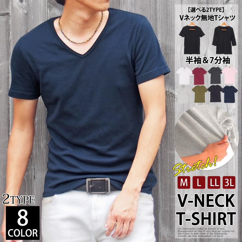 メンズ,メンズファッション,メンズカジュアル,通販,きれいめ,無地,Vネック,7分袖,ロングTシャツ,半袖Tシャツ,新作,SO126-700,SO125-702
