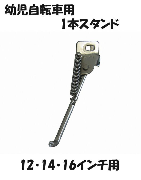自転車の 子供 自転車 スタンド : 北海道・沖縄県への追加送料 ...