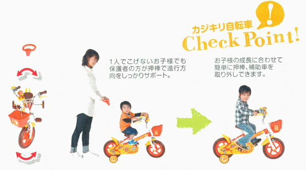 自転車の 自転車 子供用 ピンク : 自転車 12インチ 子供用自転車 ...