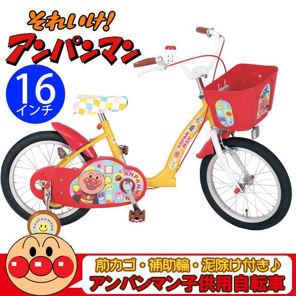 】【送料無料】子供用自転車 ...