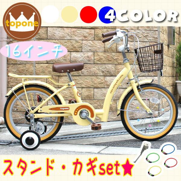 自転車 16インチ 幼児用自転車 ...