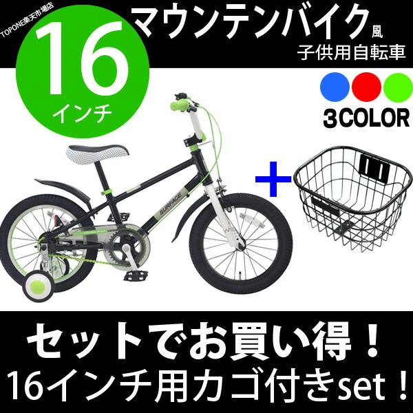 自転車の 自転車 男の子 16インチ : 自転車 16インチ TOPONE 自転車 ...