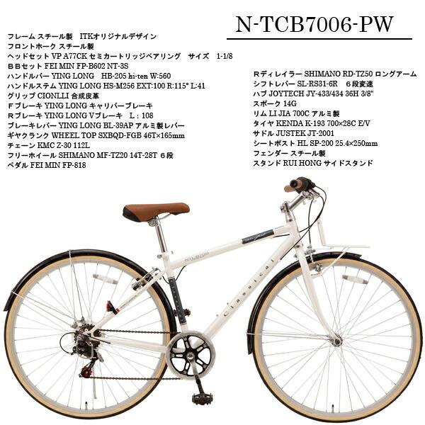 自転車の 自転車 クロスバイク 泥除け : !700Cクロスバイク自転車 ...