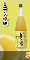 レモン梅酒
