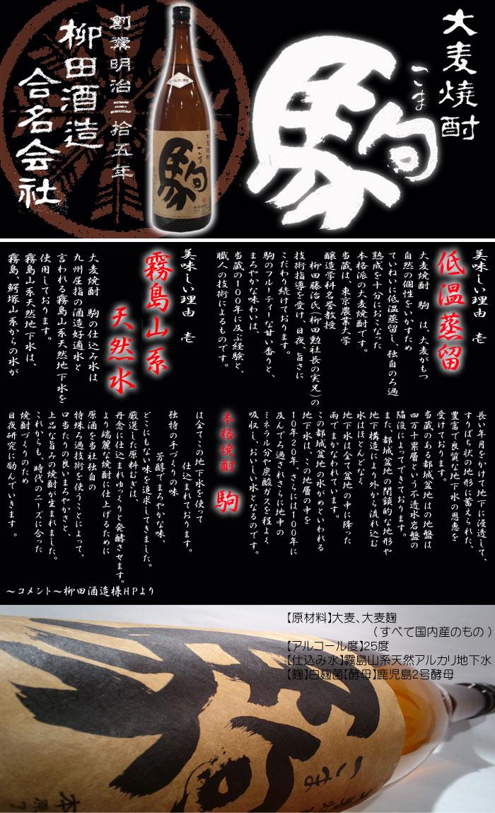 楽天市場】焼酎 > 麦焼酎 > 【柳田酒造】駒:日出づる酒 寅一