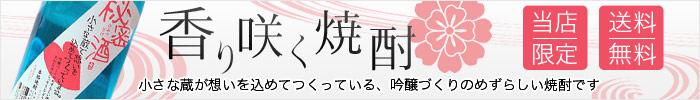 """1本から送料無料!当店だけの限定品!""""秘密酒"""""""