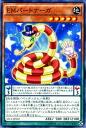 ★ ★ EM partner GA normal Yu-Wang sece-jp002