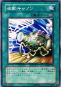 That wave Cannon (normal) sd18-jp026 / single card / yugioh cards / cards trading cards soul ★ BOX products ★ Yu Gi ★ ★