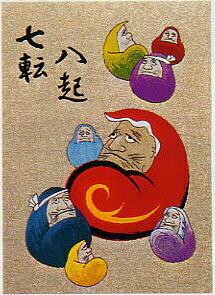 東京文化刺繍キット257「七転八起」(6号) だるま 達磨 ダルマ