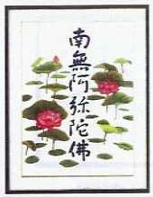 東京文化刺繍キット299「六字名号」(6号) 南無阿弥陀仏