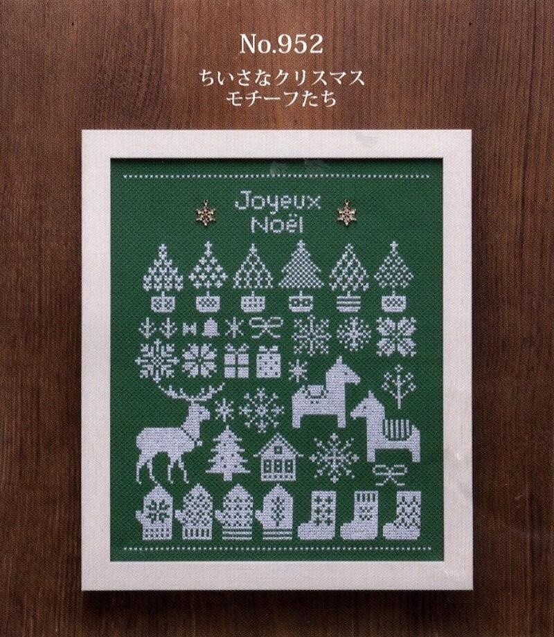 Cosmoクロスステッチ刺繍キット No.952 「ちいさなクリスマスモチーフたち」 クロスステッチ ノエル コスモ ルシアン クロス刺繍キット Lucian christmas X'mas cross stitch noel