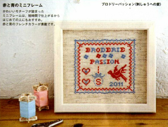 Cosmo(コスモ) クロスステッチ刺繍キット2001 「Broderie Passion」(ブロドリーパッション)-刺しゅうへの愛- Le point de croix de Sophie コスモ ルシアン