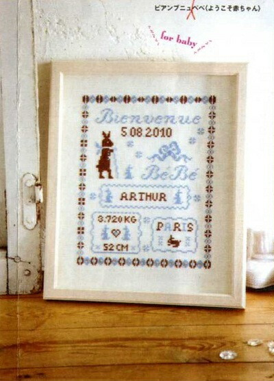 Cosmo(コスモ) クロスステッチ刺繍キット2004 「Bienvenue Bebe」 (ビアンブニュベベ) -ようこそ赤ちゃん- Le point de croix de Sophie コスモ ルシアン