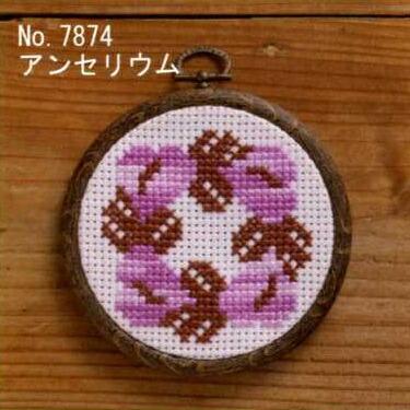 aloha stitchシリーズ コスモ クロスステッチ刺繍キット7874 「アンセリウム」 Hawaiian Quilt コスモ ルシアン