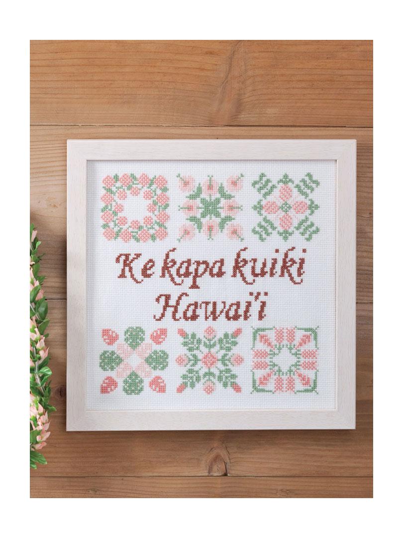 aloha stitchシリーズ コスモ クロスステッチ刺繍キット7861「ハワイアンキルト」