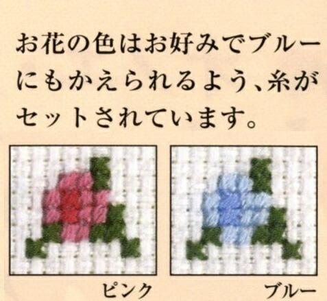 お花の色はお好みでブルーにもかえられるよう、糸がセットされております。