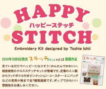 Happy Stitch ハッピーステッチ 2010年10月8日発売「ステッチvol.12」掲載作品 見ているだけでハッピーになりそう! かんたんでかわいい、雑貨感覚のクロスステッチキットが登場です。 定番のミニ額からウッドボウル付きピンクッション、コースター、ミニバッグなどの実用小物まで全7種類展開です。 ポップでかわいい雰囲気をお楽しみください。