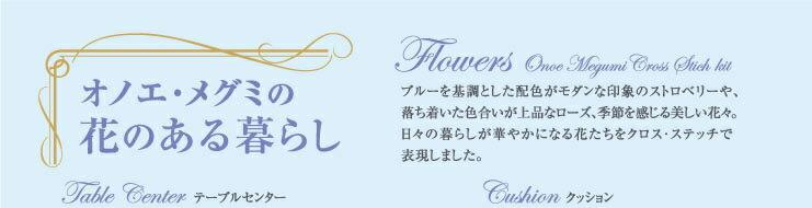 Flowers Onoe Megumi Cross Stitch Kit オノエ・メグミの花のある暮らし ブルーを基調とした配色がモダンな印象のあるストロベリーや、落ち着いた色合いが上品なローズ、季節を感じる美しい花々。日々の暮らしが華やかになる花たちをクロス・ステッチで表現しました。