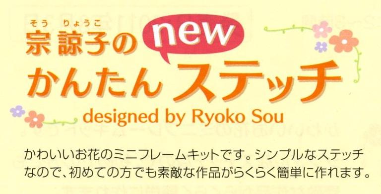 宗諒子のかんたんnewステッチ designed by Ryoko Sou  かわいいお花のミニフレームキットです。 シンプルなステッチなので、初めての方でも素敵な作品がらくらく簡単に作れます。