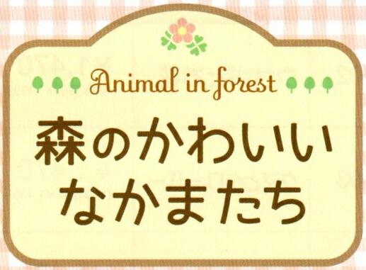 森のかわいいなかまたち Animal in forest