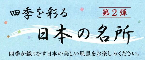 四季を彩る日本の名所 四季が織りなす日本の美しい風景をお楽しみください。