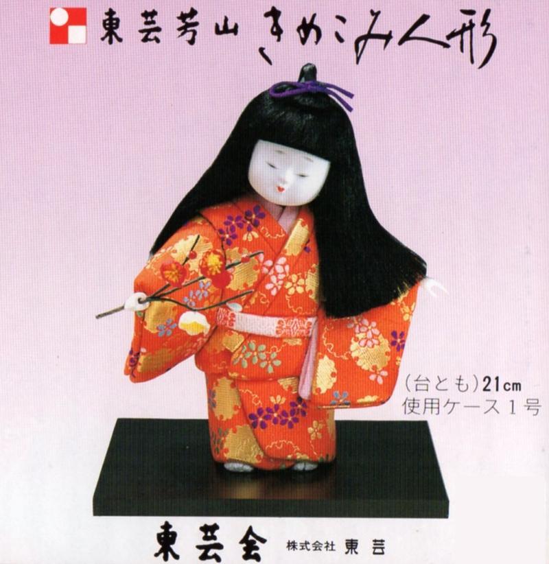 東芸 木目込人形キット「江戸わらべ・春」 H103-01