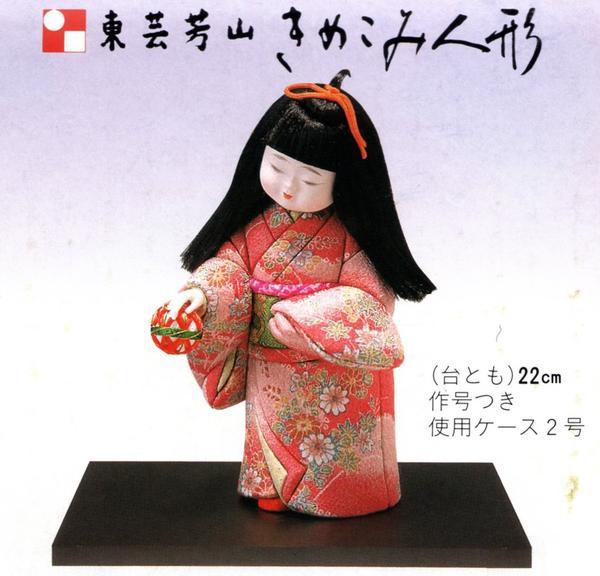 東芸 木目込人形キット「童女・まりつき」 H117-02