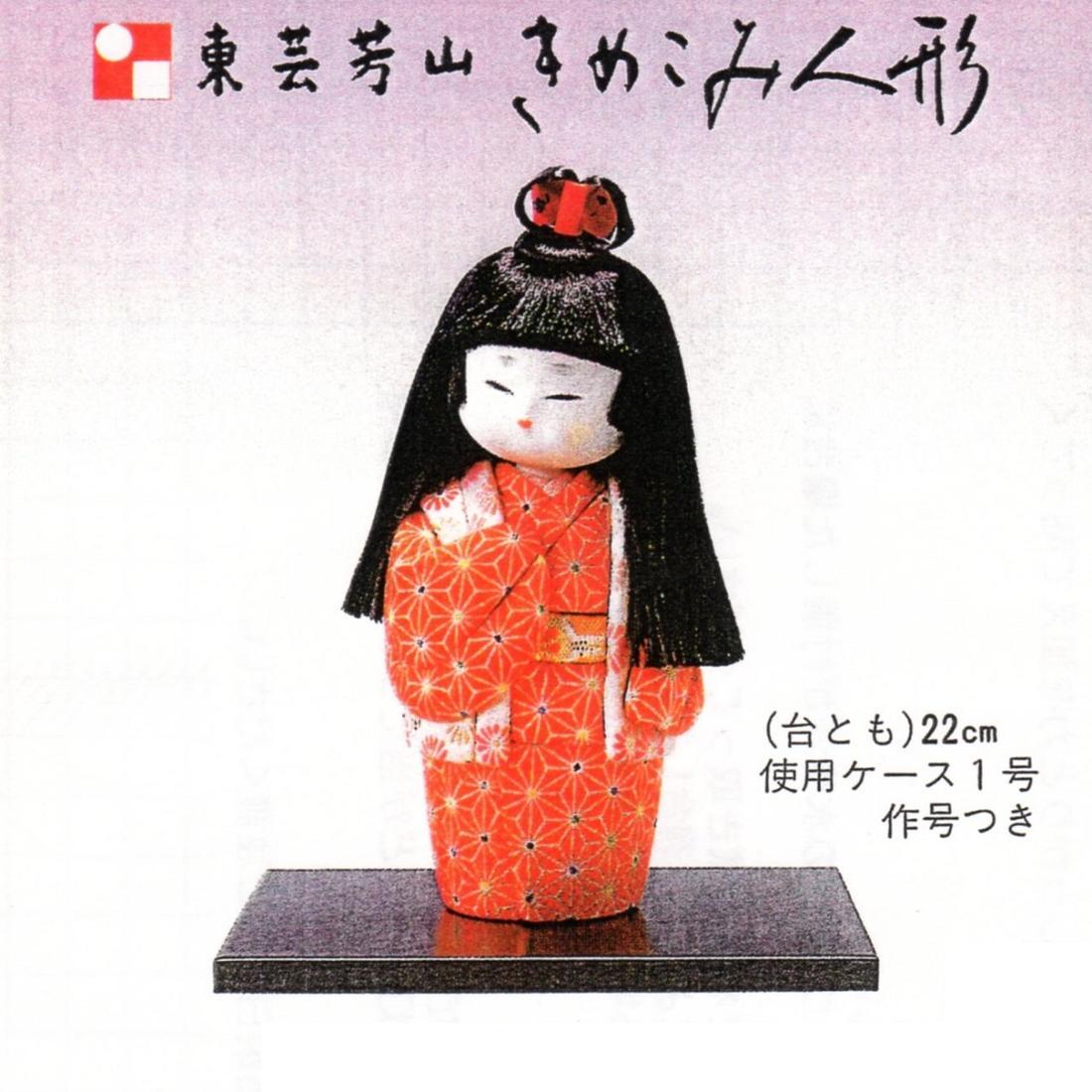 東芸 木目込人形キット「おさな・小春日(女)」 H122-01