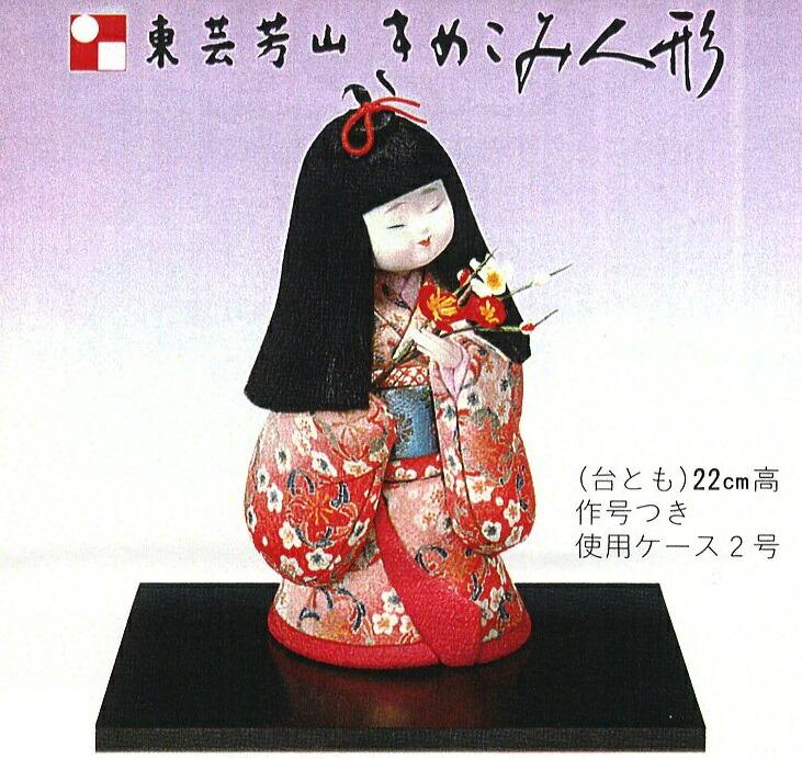 東芸 木目込人形キット「童女・梅衣」 H133-02