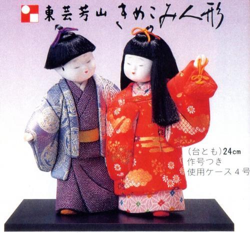 東芸 木目込人形キット「なかよし」 H143-04