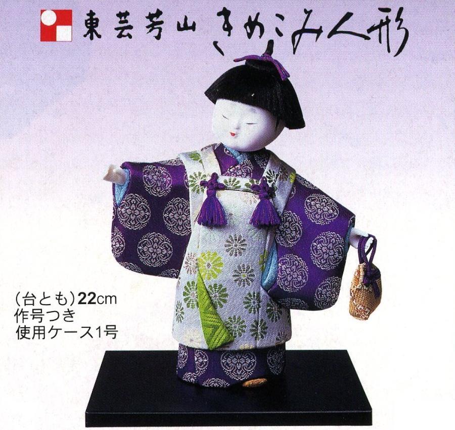 東芸 木目込人形キット「童子・およばれ」 H197-01