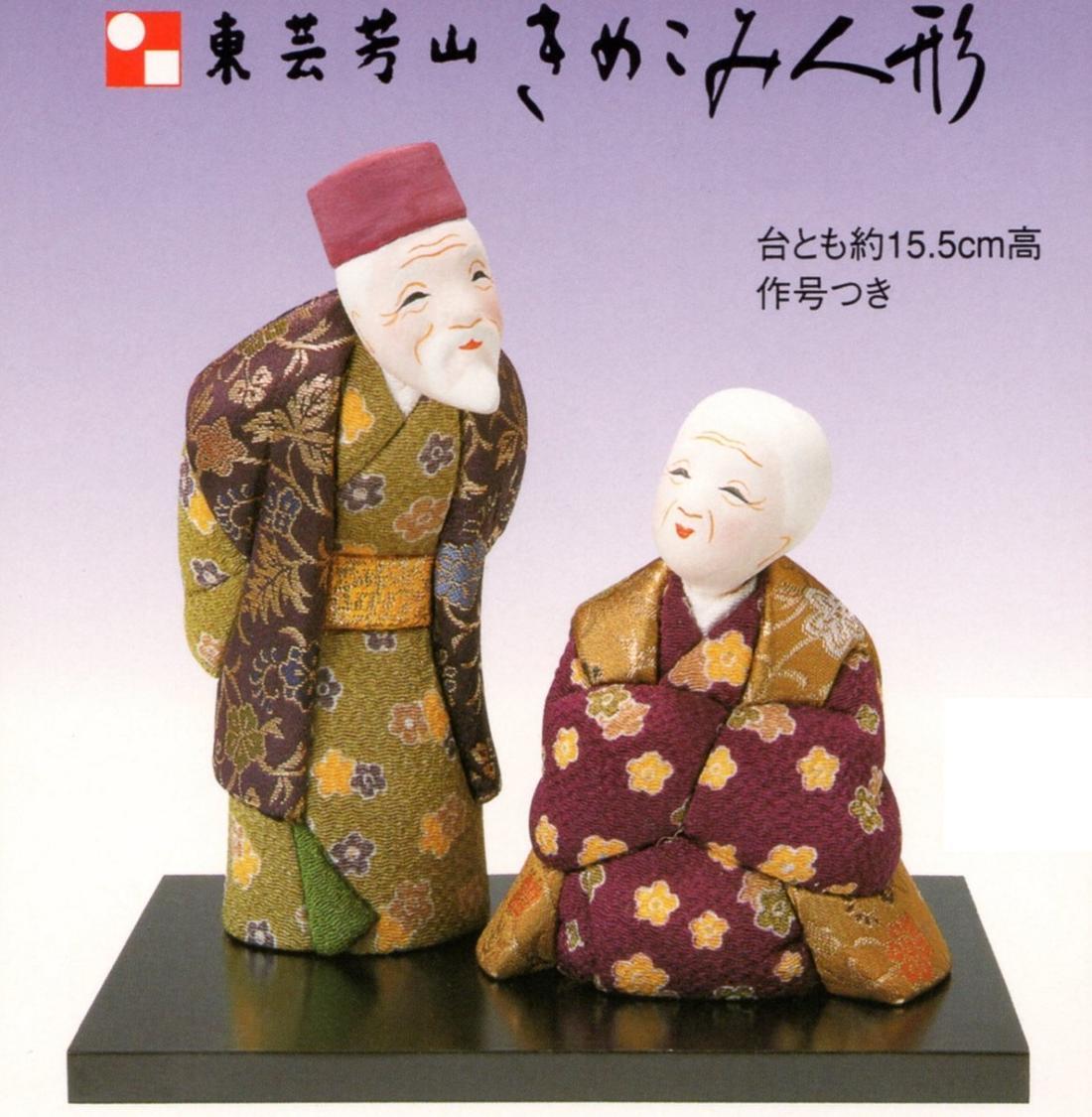 東芸 木目込人形キット「円満ご長寿」 H719-01