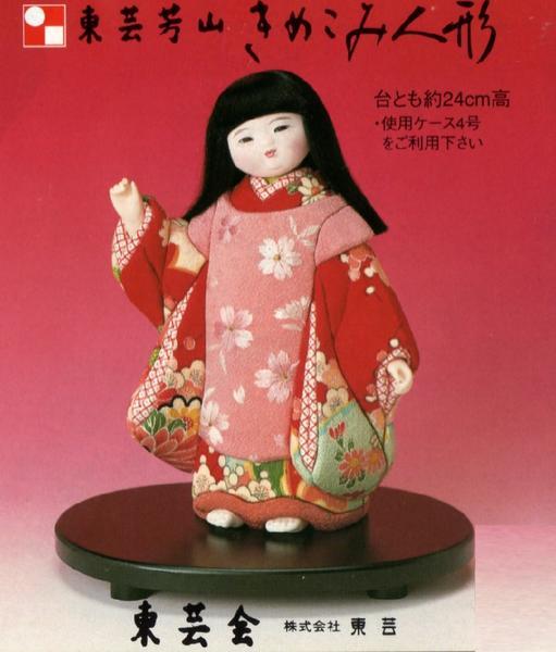 東芸 木目込人形キット「ふれ愛の手」 H744-04