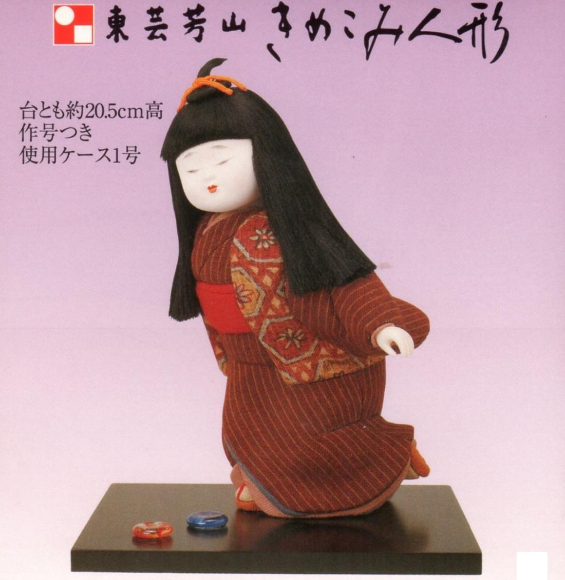 東芸 木目込人形キット「童女・想ひ出」 H762-01