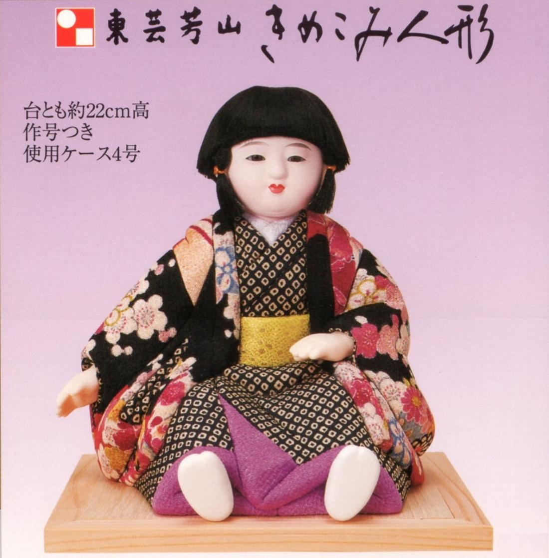 東芸 木目込人形キット「和み市松 (男)」 H770-04