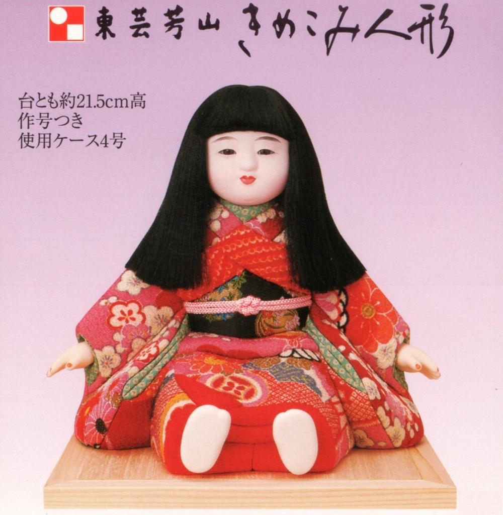 東芸 木目込人形キット「和み市松 (女)」 H771-04