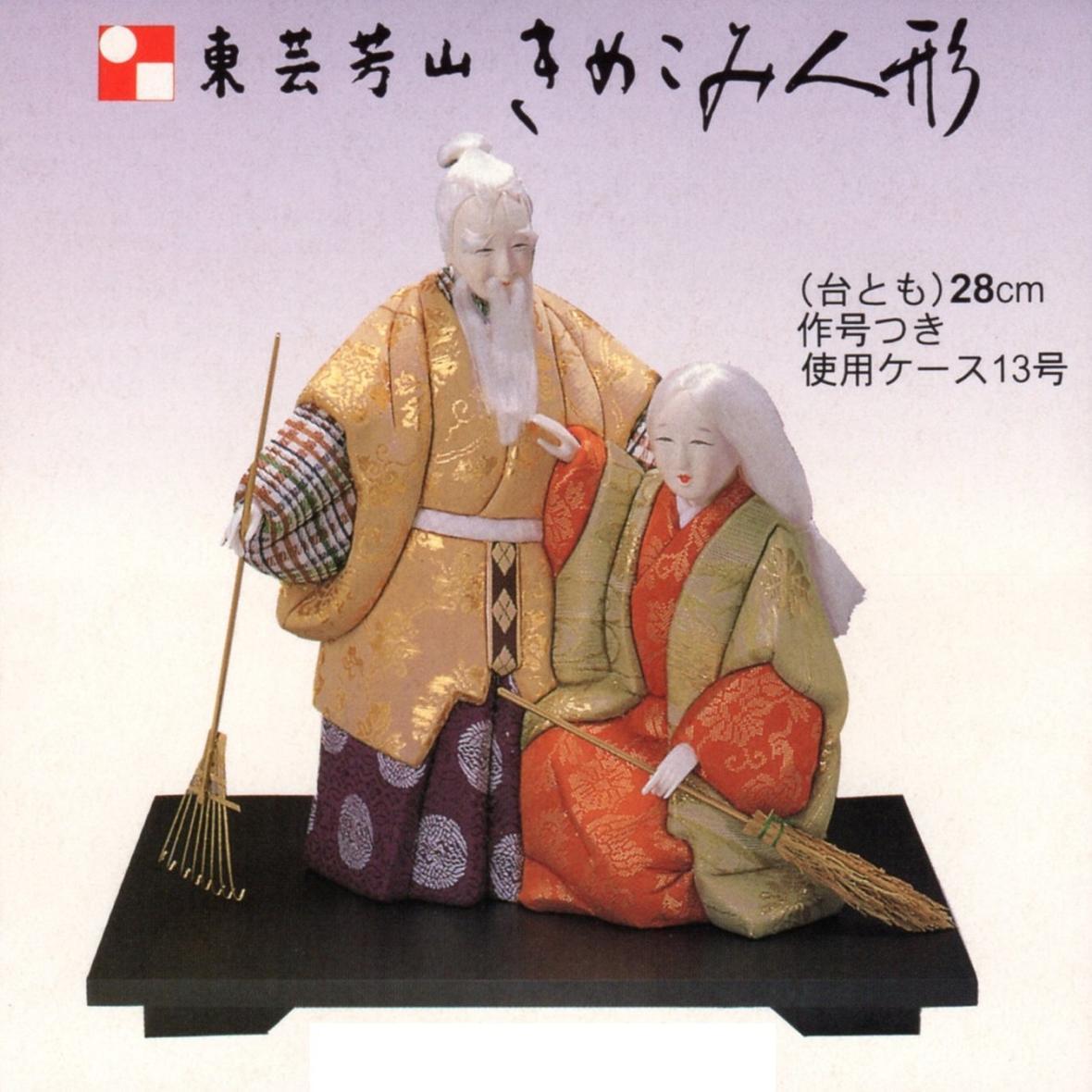 東芸 木目込人形キット「祝高砂」 (いわいたかさご) K074-13