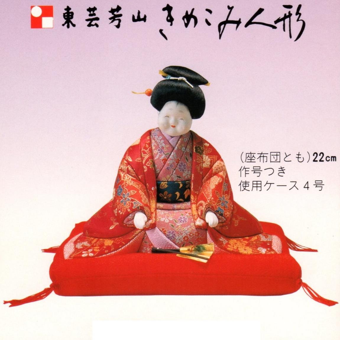 東芸 木目込人形キット「お多福さん」 K285-04