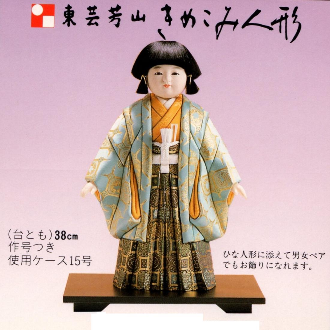 東芸 木目込人形キット「寿市松人形・男」 K292-15