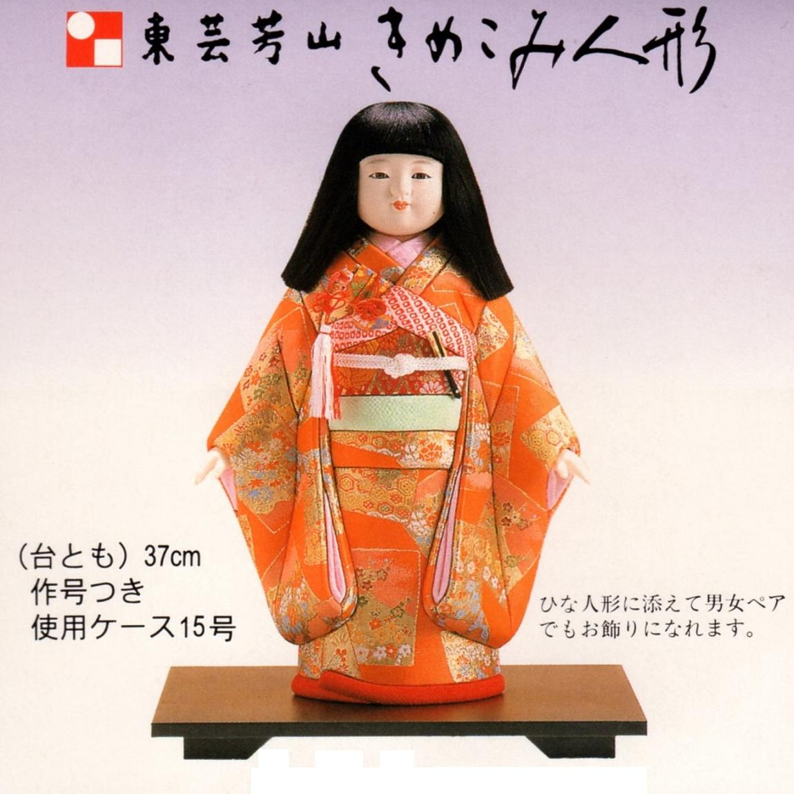 東芸 木目込人形キット「寿市松人形・女」 K293-15