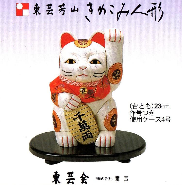 東芸 木目込人形キット「招福ねこ」 K704-04