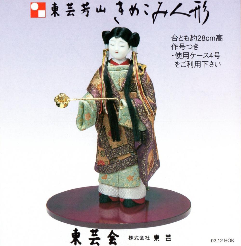 東芸 木目込人形キット「聖徳太子像」 K728-04