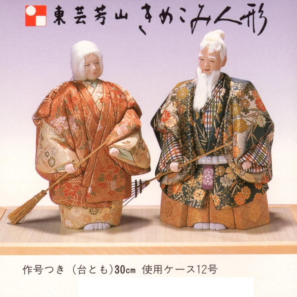 東芸 木目込人形キット「高砂」 (たかさご) S071-12