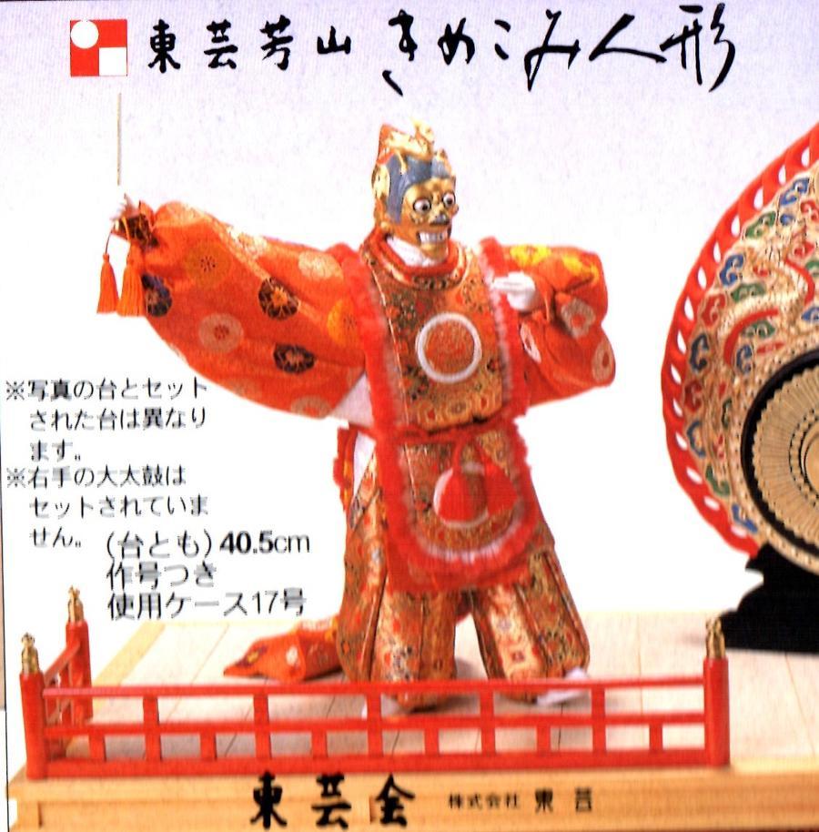 東芸 木目込人形キット「舞楽・蘭陵王」 (ぶがく・らんりょうおう) S221-17