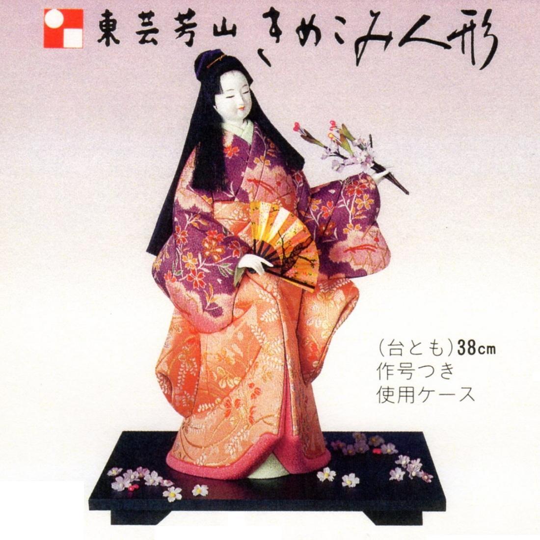 東芸 木目込人形キット「立姿・華友禅」 S258-15