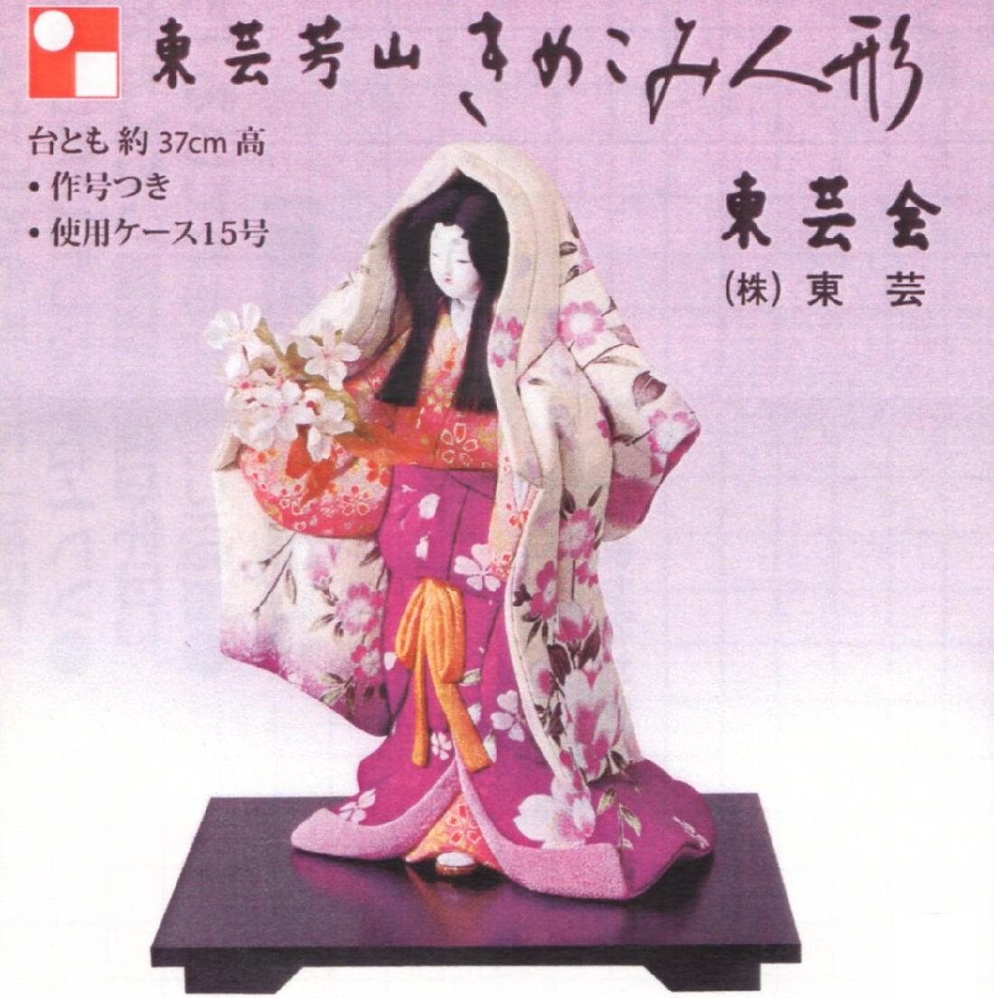 東芸木目込人形キット「桜麗しく」S804-15