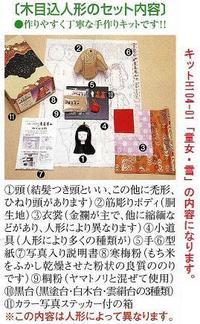 東芸木目込人形キット内容(一例)