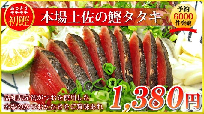高知県産かつおのたたきが1380円のお試し価格/鰹のたたき 通販