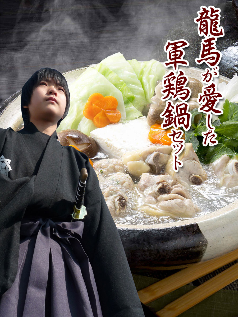 龍馬が愛した軍鶏鍋セット