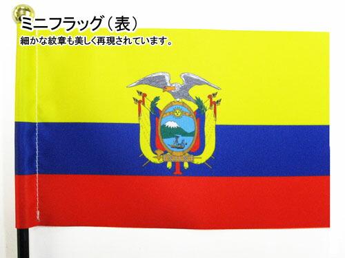 ミニフラッグ 国旗
